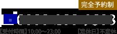 フリーダイヤル:070‐1307‐9587